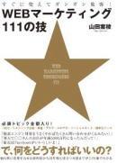「WEBマーケティング111の技(山田案稜氏著・技術評論社)」