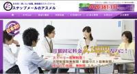 アスメル公式サイト