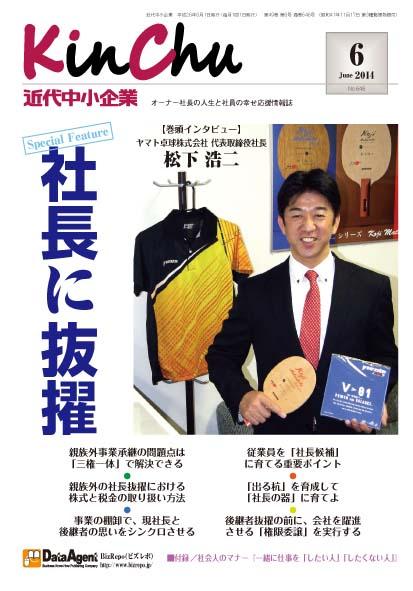 月刊「近代中小企業」に弊社創業者の作野が取材されました!