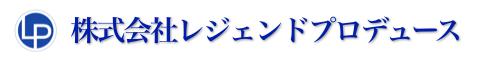 ステップメールの戦略活用ならレジェンドプロデュース【Legend Produce,Inc】