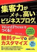 集客力がメチャ高いビジネスブログをWordPressでつくる!